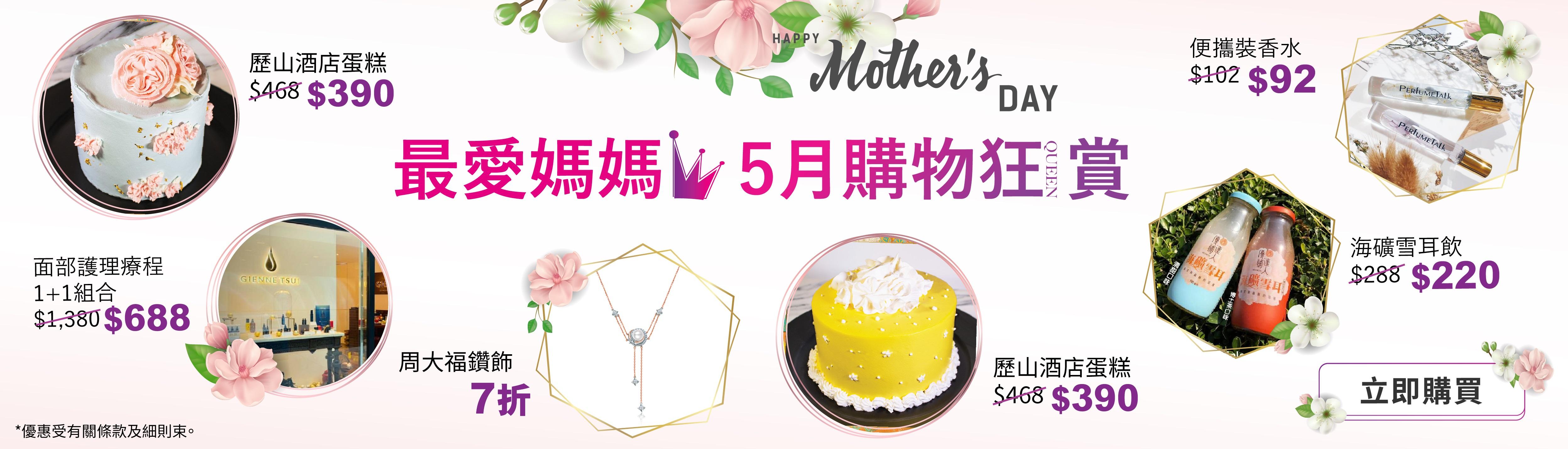 最愛媽媽購物狂賞