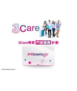 3Care BowtieGo 會員計劃 全年通行証