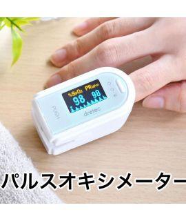Dretec 日本脈搏血氧計 (藍色) OX-102BL