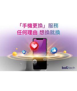 3香港手機更換服務 ($588計劃)