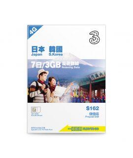 「日韓」外遊數據儲值卡(1張) – 8折
