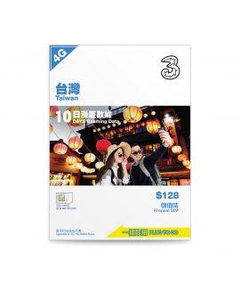 「台灣10日」外遊數據儲值卡(1張) – 8折