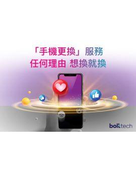 3香港手機更換服務 ($588計劃) - 任何理由 想換就換!